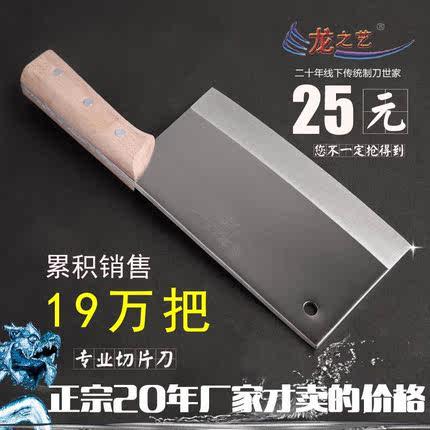 ¥15.00 龙之艺 手工锻打不锈钢菜刀
