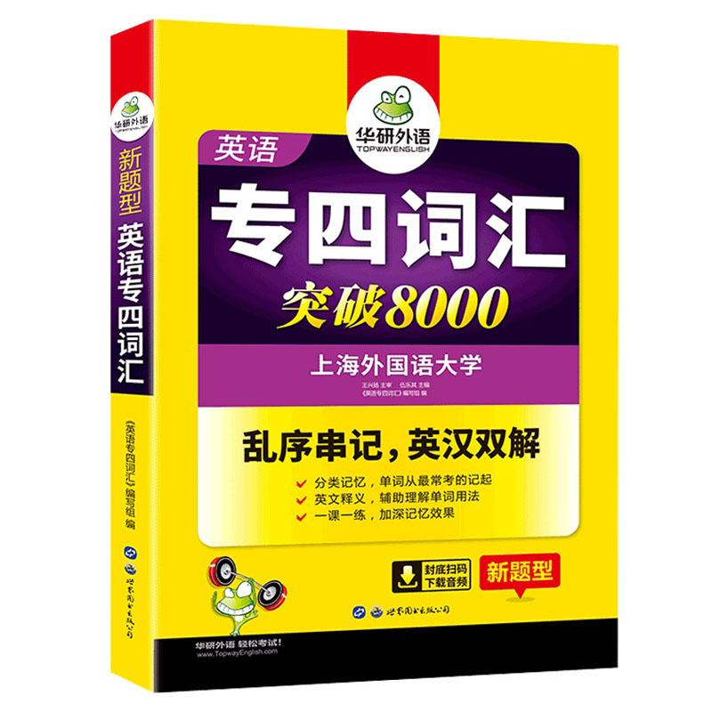 【官网】华研专四词汇书乱序版备考2022