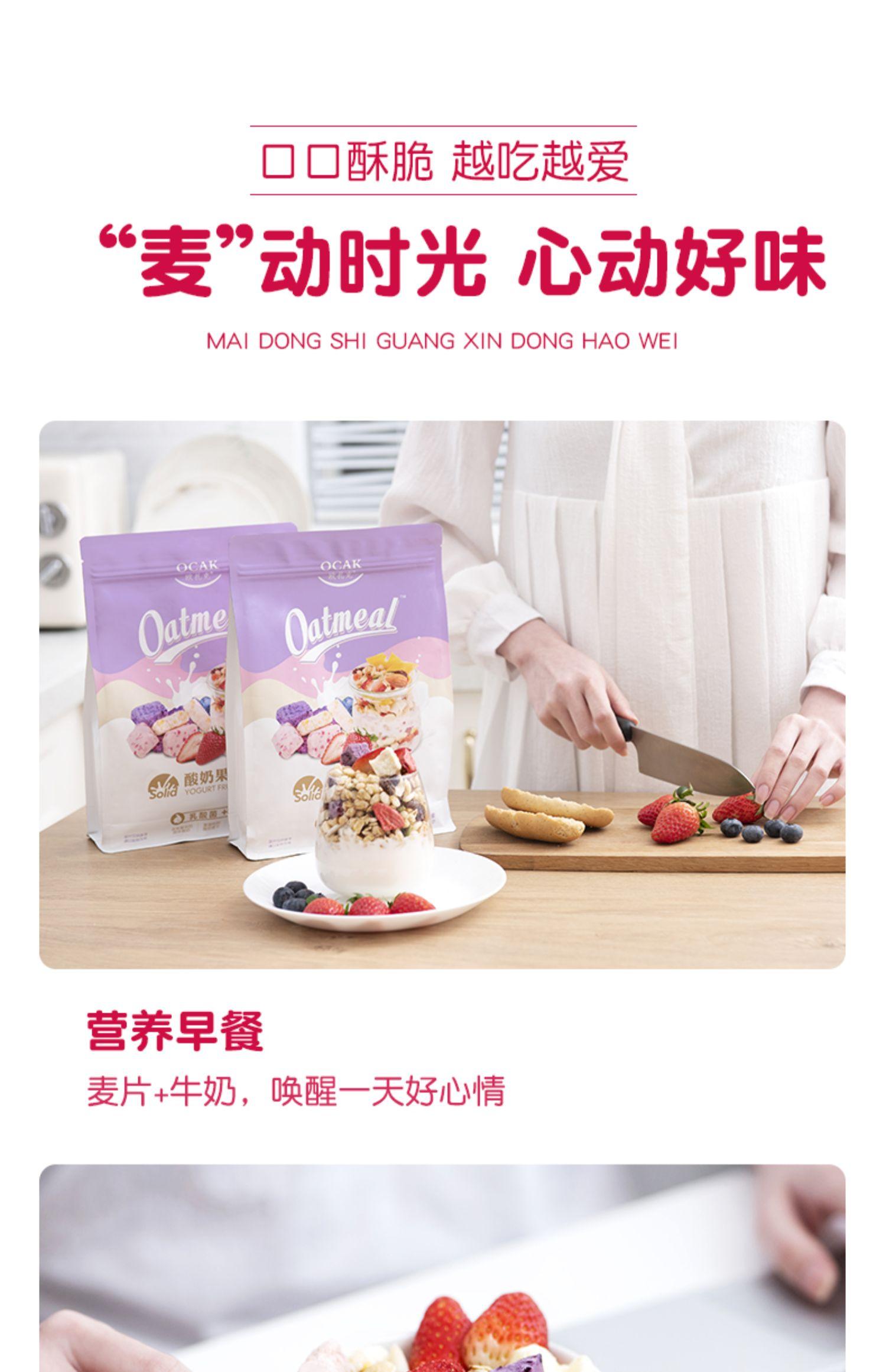 【欧扎克】早餐水果燕麦片共800g