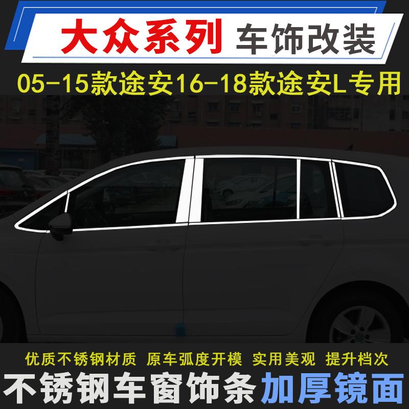 05-18款新车窗途安途安车窗L饰条亮条改装v车窗不锈钢装饰玻璃压条
