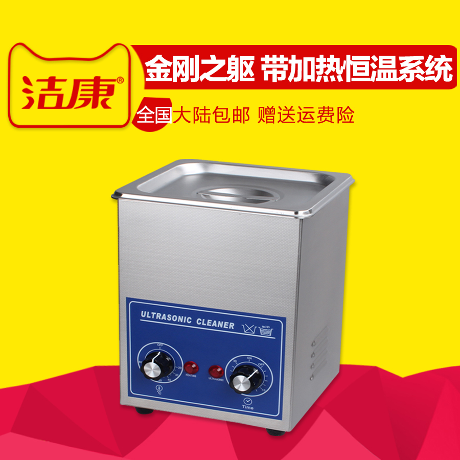 Usd 8368 Jie Kang Ps 10 Household High Power Ultrasonic Cleaner How Do I Choose The Best Circuit Board With Picture Glasses Jewelry Machine