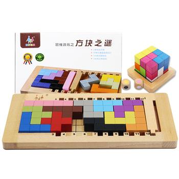 慧乐方块之谜益智玩具积木拼图开发思维
