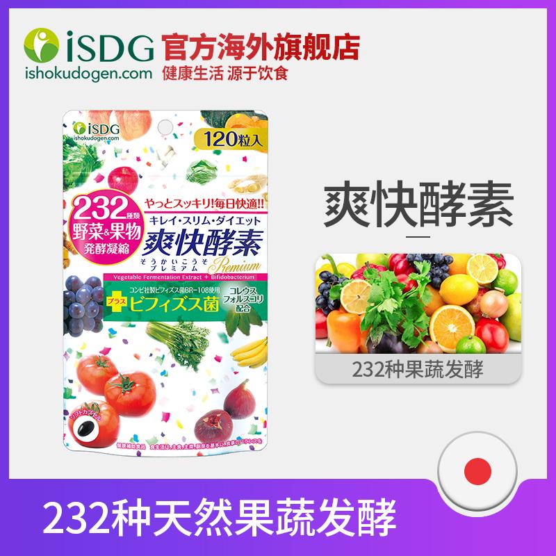 ISDG Refreshing Enzyme 232 Фруктовые и растительные ферментные капсулы 120 капсул / сумок Японский импортный Xiaoyu
