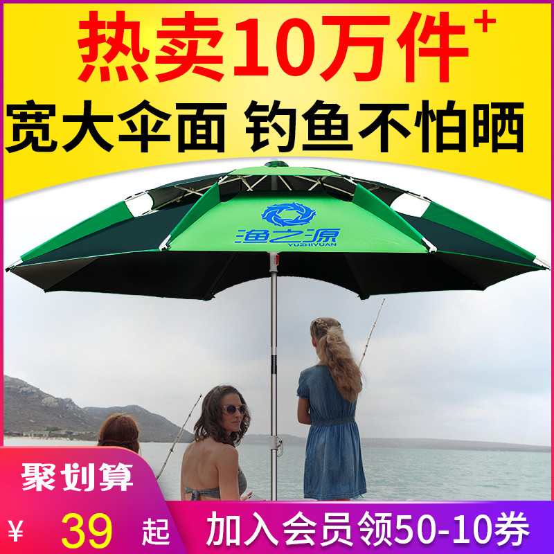 Fishing source fishing umbrella 2 2m universal rain folding fishing umbrella 2 4 large thick sun umbrella double umbrella