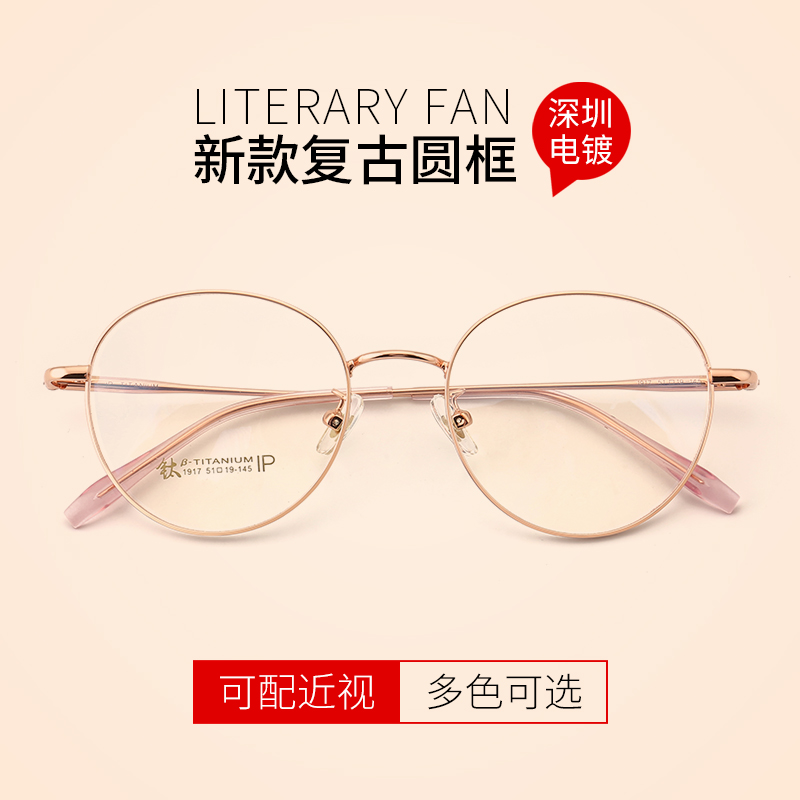 7b8415065d83 Ultra-light pure titanium glasses frame female anti-blue eyes computer  goggles flat mirror round size face myopia glasses frame male
