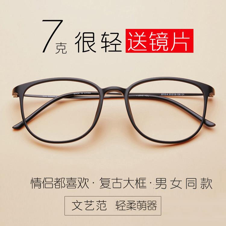 圆脸超轻tr90眼镜框女细韩版潮平光复古文艺时尚大框a圆脸眼镜架男