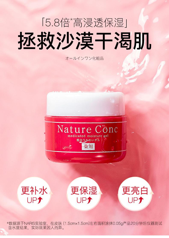 日本产 Naris 娜丽丝 美白补水保湿滋润面霜 100g*2瓶 双重优惠折后¥54包邮包税(拍2件)
