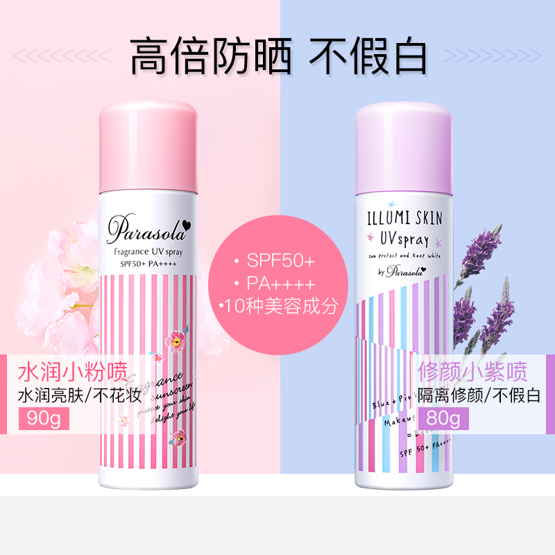 USD 55.46] Narice sunscreen spray schoolgirl party colorless spf50  transparent waterproof refreshing men's UV protection isolation - Wholesale  from China online shopping | Buy asian products online from the best  shoping agent - ChinaHao.com