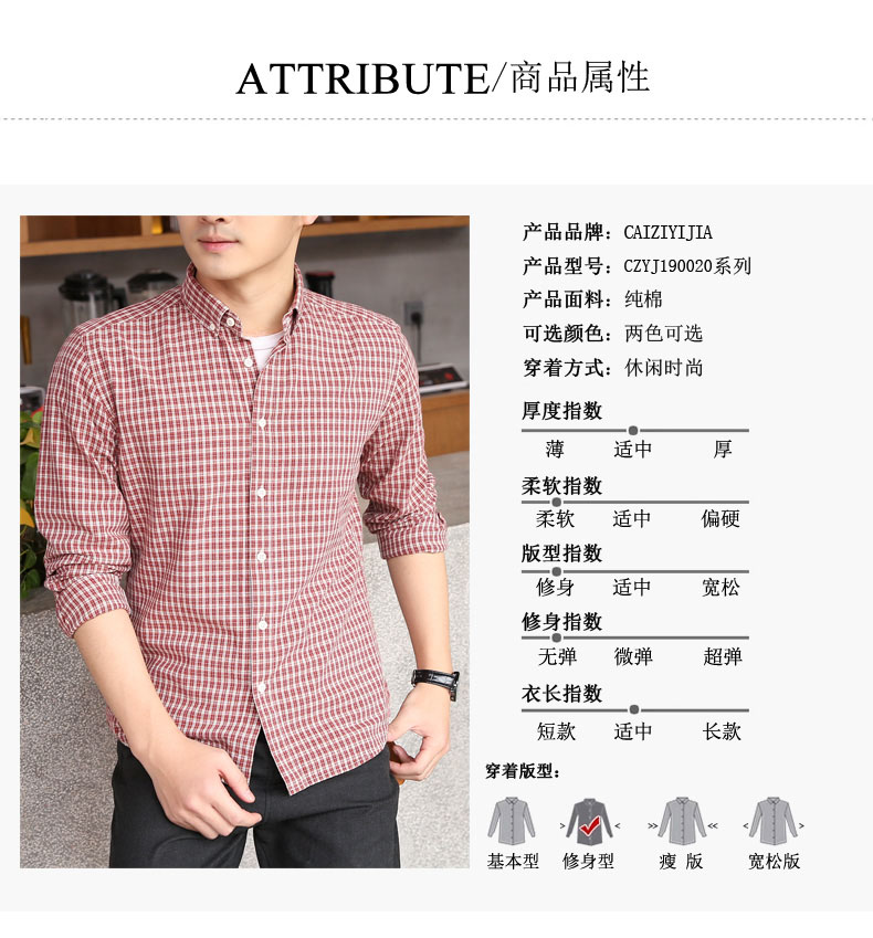 Pure cotton small plaid shirt men's long-sleeved Korean version of the tide brand casual inch clothes spring men's slim handsome shirt jacket 50 Online shopping Bangladesh