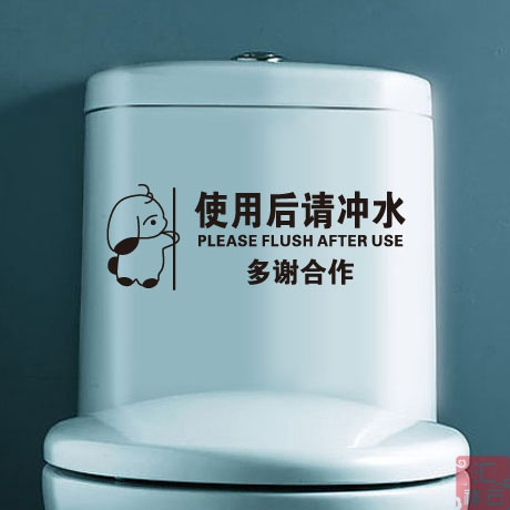 After use, please flush toilet public slogan warm tip sticker sroom office  company wall sticker