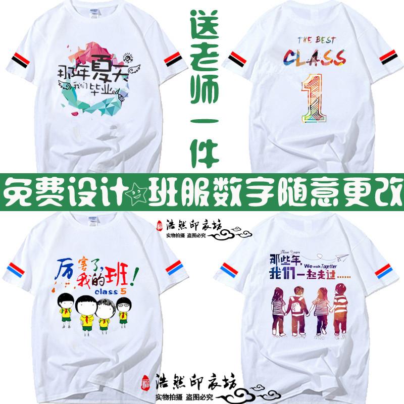 小学生班服聚会T恤1班2班3夏季定制运动会同学毕业纯棉短袖文化衫