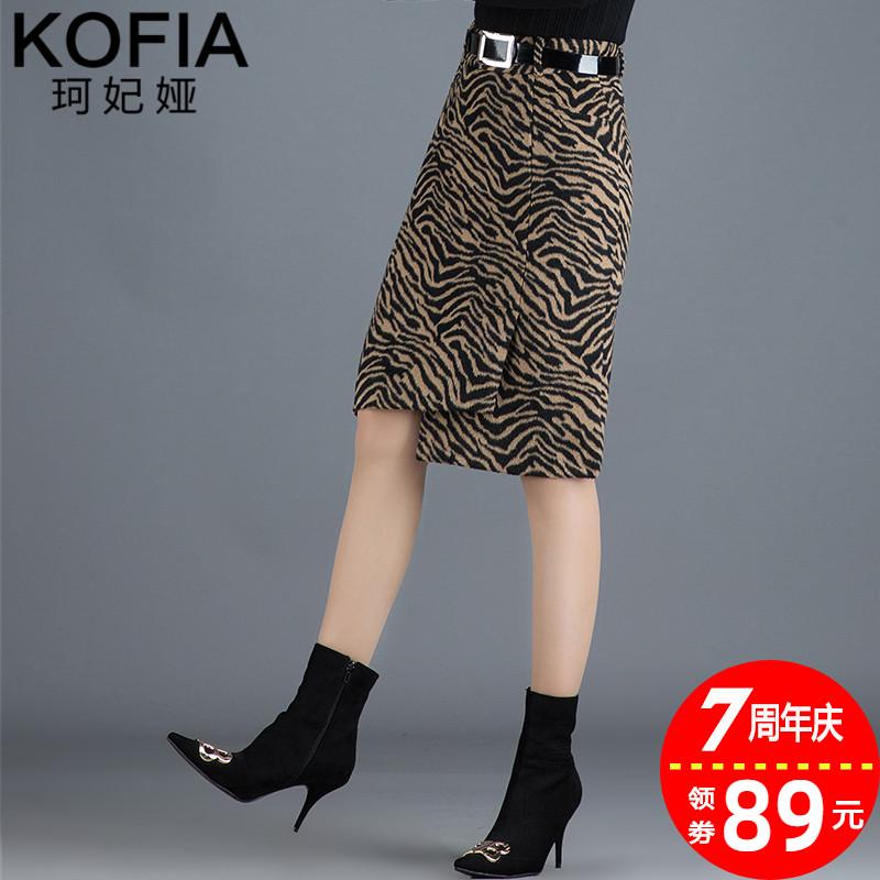 不规则毛呢豹纹斑马裙女裙子2020新款秋冬中长款高腰半身纹包臀裙