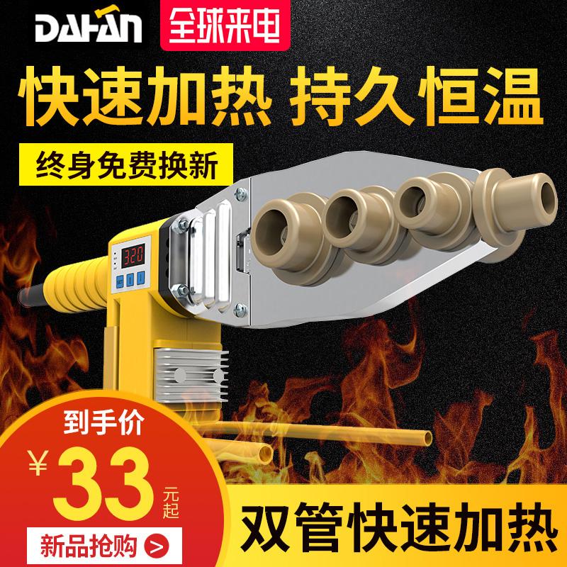 大焊电子恒温热熔器 PPR水管热熔机PB PE20-63塑焊机热合机热容器