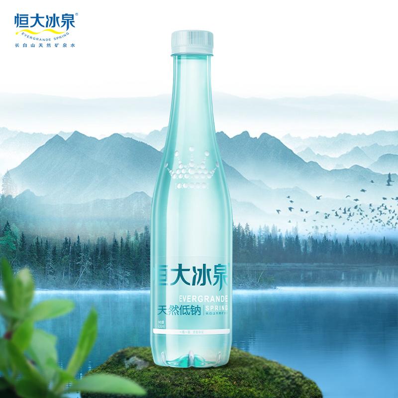 恒大冰泉低钠水天然矿泉水500mL*12