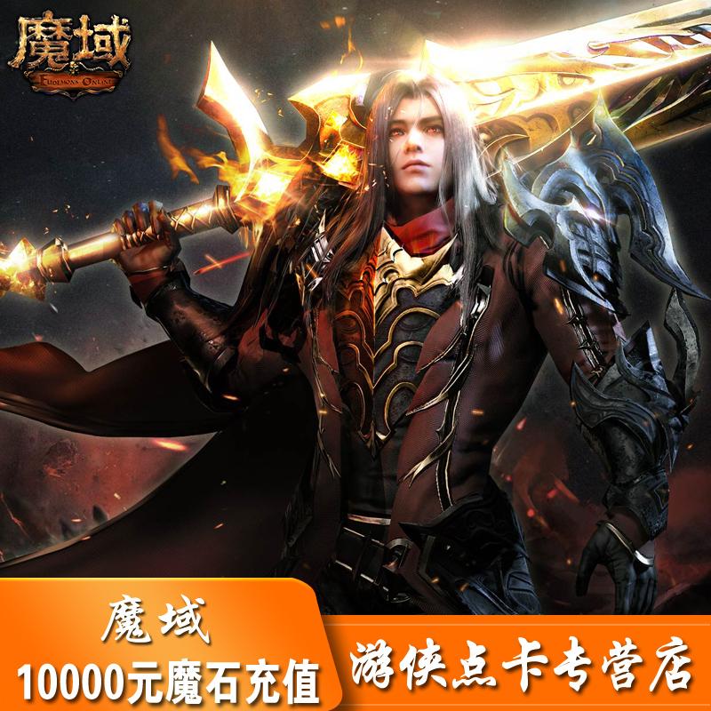 Net Dragon Magic Domain Card Magic Domain Magic Magic Card Magic Miền 10000 nhân dân tệ 276000 Thẻ Magic Stone Nạp tiền tự động - Tín dụng trò chơi trực tuyến