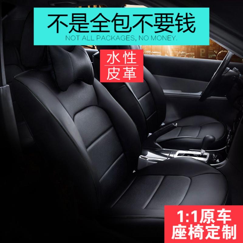 汽车座垫套18款19新款全包围四季通用仿真皮定制做pu全包专用座套