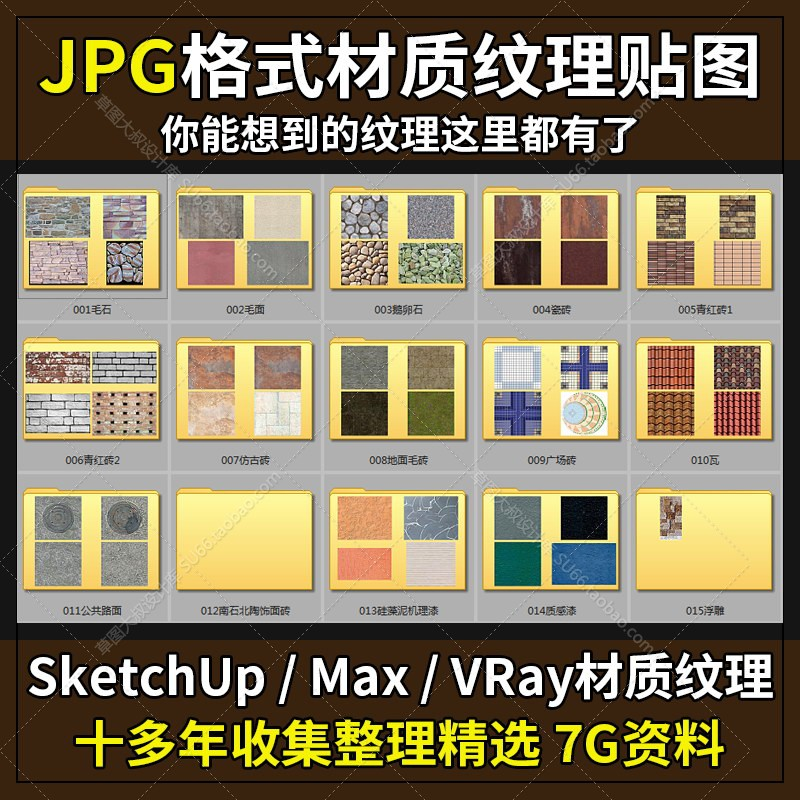 SketchUp material texture map library 3D max modeling VRay rendering effect  diagram design software material