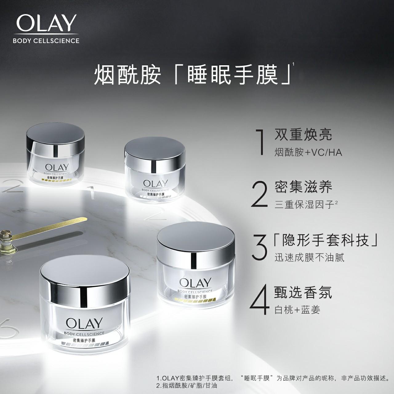 OLAY 玉兰油 烟酰胺手膜护理套装 15g*4罐 ¥54.5包邮