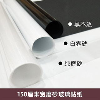 Electrostatic Free adhesive stickers frosted glass shielding the light blocking window film privacy protecting anti emptied home office paper grilles
