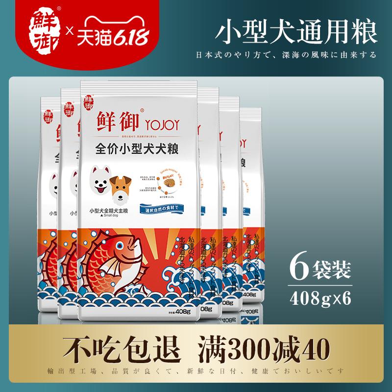 [Thức ăn cho chó Hoàng gia tươi] Thức ăn cho chó nhỏ Loại chung Công thức Nhật Bản Thức ăn cho chó Puppy 408g / túi - Chó Staples