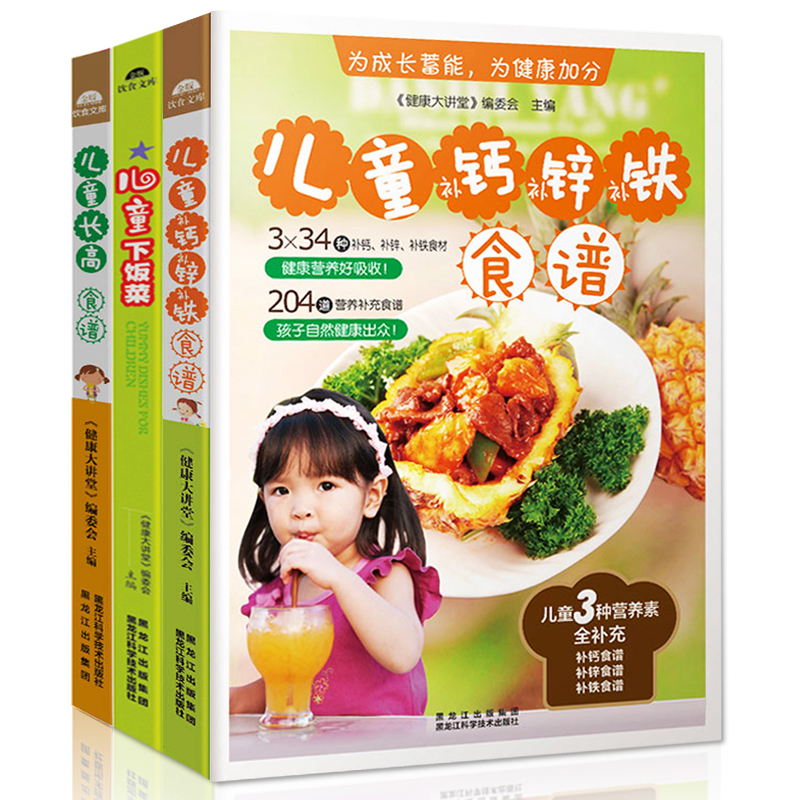 Usd 2708 children grow taller recipes the following meals recipes children grow taller recipes the following meals recipes books book 3 book children recipes nutrition books forumfinder Images