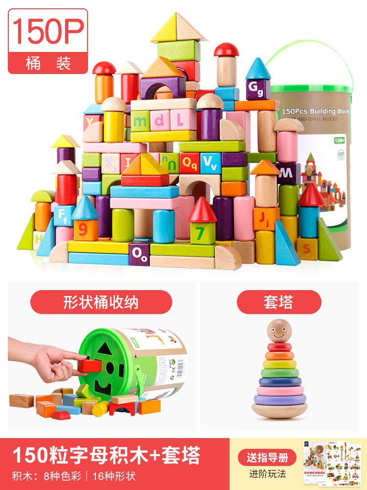 150 LETTER BLOCKS + SETS OF TOWERS (SEND GUIDE BOOK)
