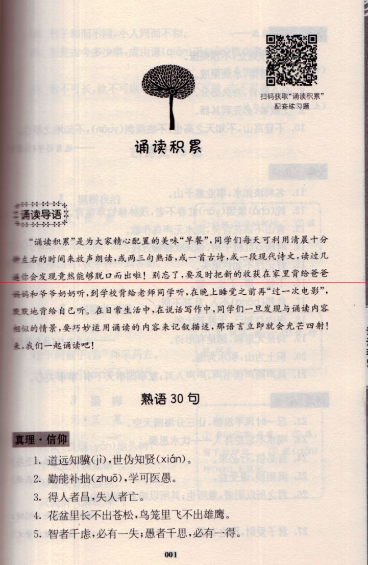 Genuine new 2019 spring full reading textbook Chinese and Foreign history  story idiom story fourth grade spring semester text version 4th grade lower