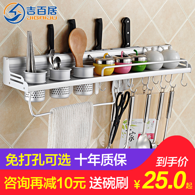 Space aluminum kitchen shelf wall mount free punch storage knife holder pendant kitchenware supplies seasoning shelf