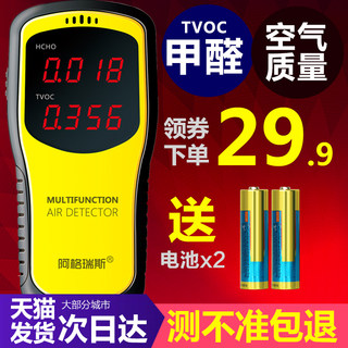 Agris formaldehyde detector home test paper measuring formaldehyde instrument indoor air quality professional self-test box