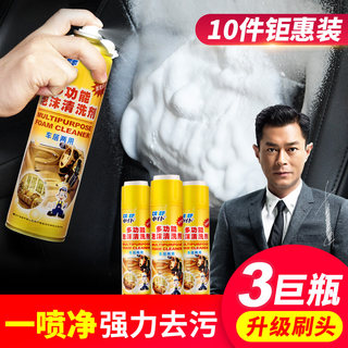 Car multifunctional foam cleaner interior cleaning agent ceiling strong decontamination artifact free washing white car special