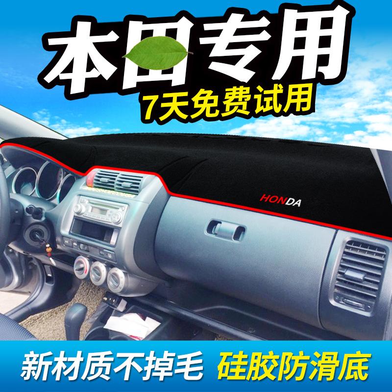 广汽本田配件S1避光思迪汽车用品理念装饰内饰中控仪表台改装垫