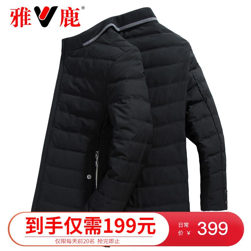 雅鹿2019冬季新款薄款立领短款加厚保暖防寒中老年爸爸装羽绒服男