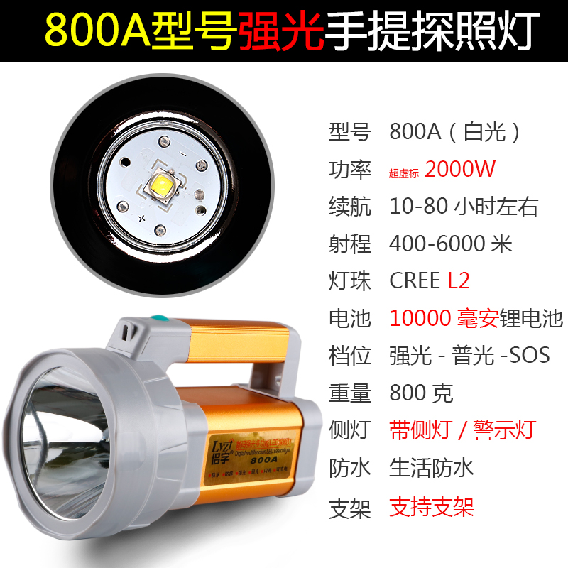 800A WHITE LIGHT / SUPER 2000W / SEND USB NIGHT LIGHT / SEND SHIPPING INSURANCE / SEND A YEAR FOR NEW