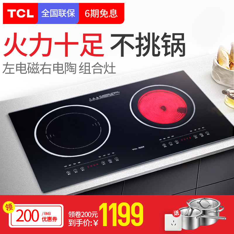 Tcl Embedded Induction Cooker Home