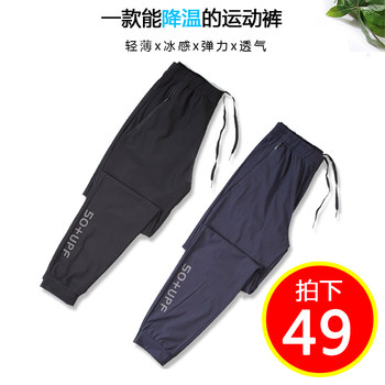 Simboo Xinbu outdoor breathable quick-drying pants male thin ice silk summer sunscreen sports pants female hiking fishing pants