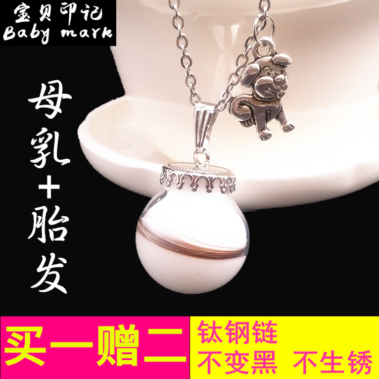 Usd 1584 homemade baby placemat breast milk souvenir baby placemat homemade baby placemat breast milk souvenir baby placemat pendant fetal hair fall breast milk ball necklace aloadofball Gallery