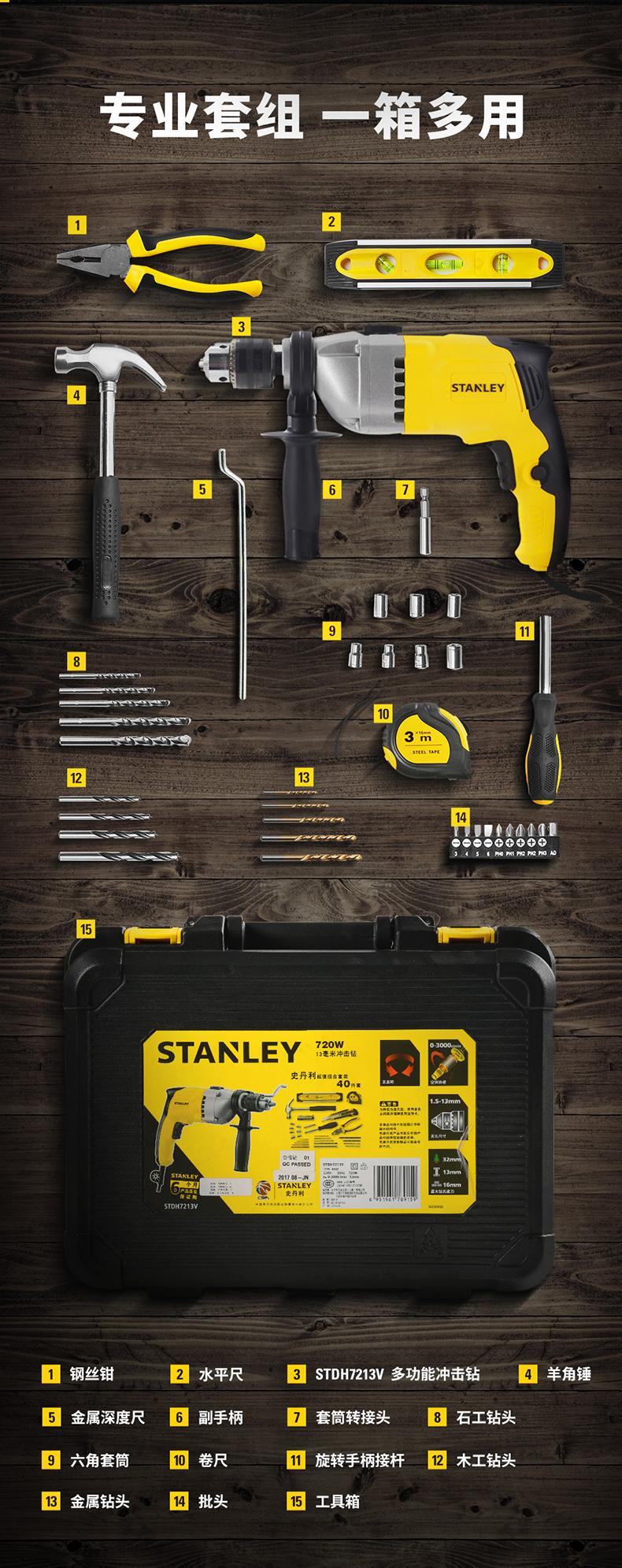 顶级工具品牌 美国 史丹利 冲击钻 多功能电动工具箱 图4