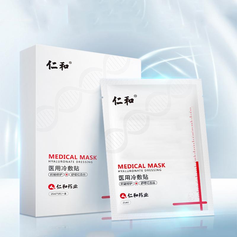 仁和医美面膜医用冷敷贴晒后修复敏感肌术后修复受损肌肤淡化痘印