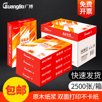 Broad-sided printing paper printing paper a4 copy paper 70g / 80g FCL wholesale 500 / pack A4 office paper print wrap Post student with white writing paper a4