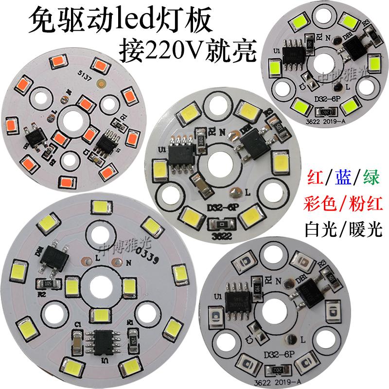 筒灯免驱动led贴片高压AC220v圆形光源改造超亮射灯灯珠3w5W灯片