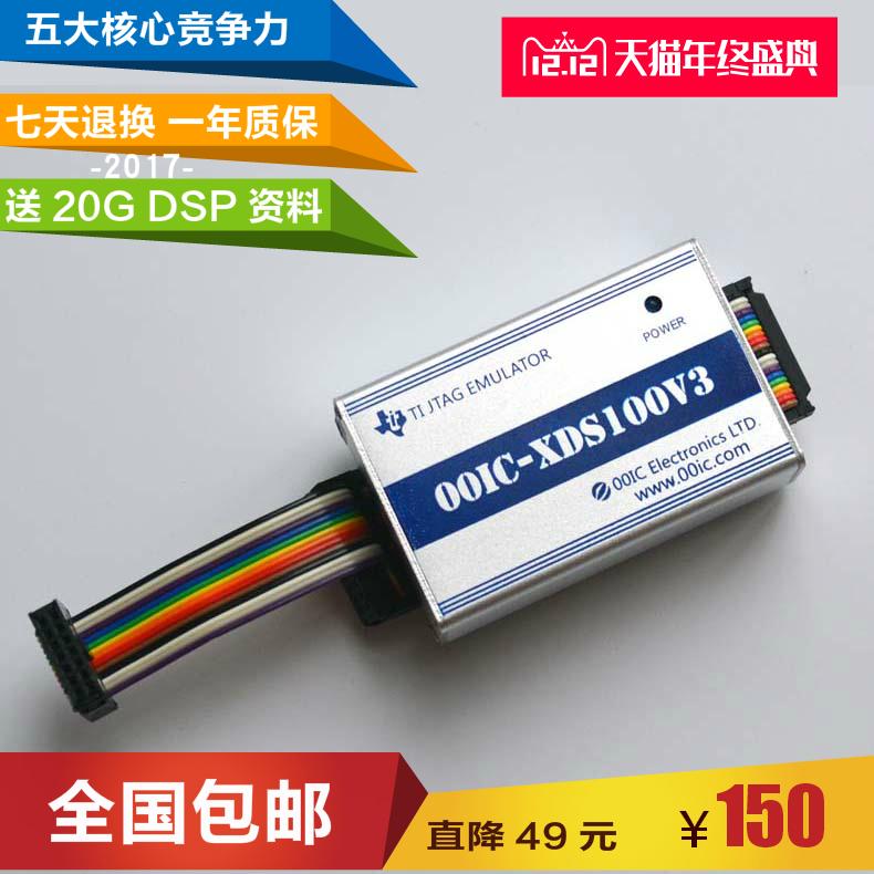 00IC XDS100V3 копия Реальная электростатическая защита Программирование TI DSP CCS5 / 6/7 XP / WIN7 / 8/10