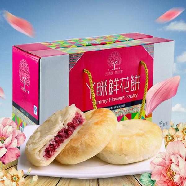 云南特产 丫眯乐 鲜花饼 600g礼盒装 ¥19.8包邮(¥26.8-2-5)