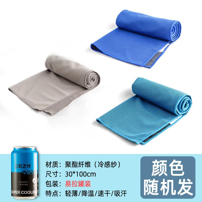 李宁 冷感运动毛巾 30*100cm 图1