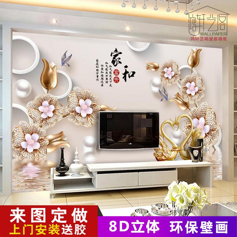 8d电视背景墙壁纸中式简约现代客厅无缝墙纸3d影视墙壁画布5d立体
