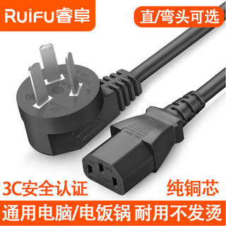 Computer power cord with plug desktop host display screen printer rice cooker kettle kettle three hole core general purpose