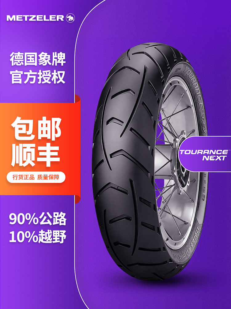 ELEPHANT BRAND TOURANCE NEXT All terrain road off-road rally motorcycle tires BMW Latte Waterbird ADV