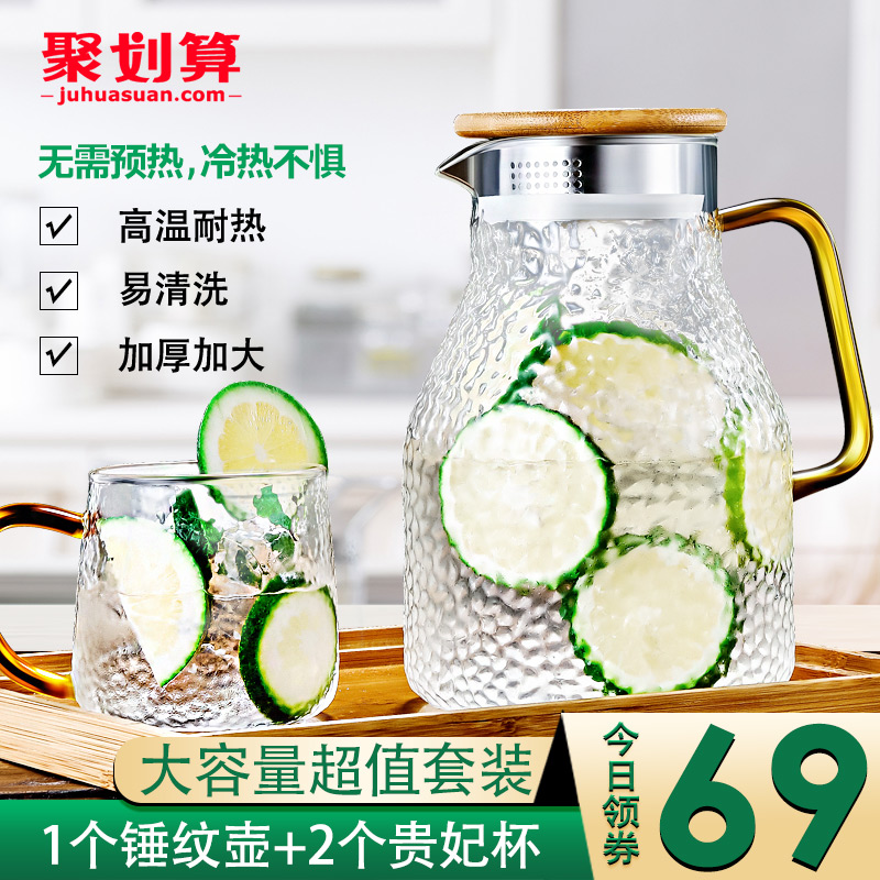 DAYDAYS cold water bottle glass kettle household high temperature resistant boiling water cup heat proof kettle set cold water bottle