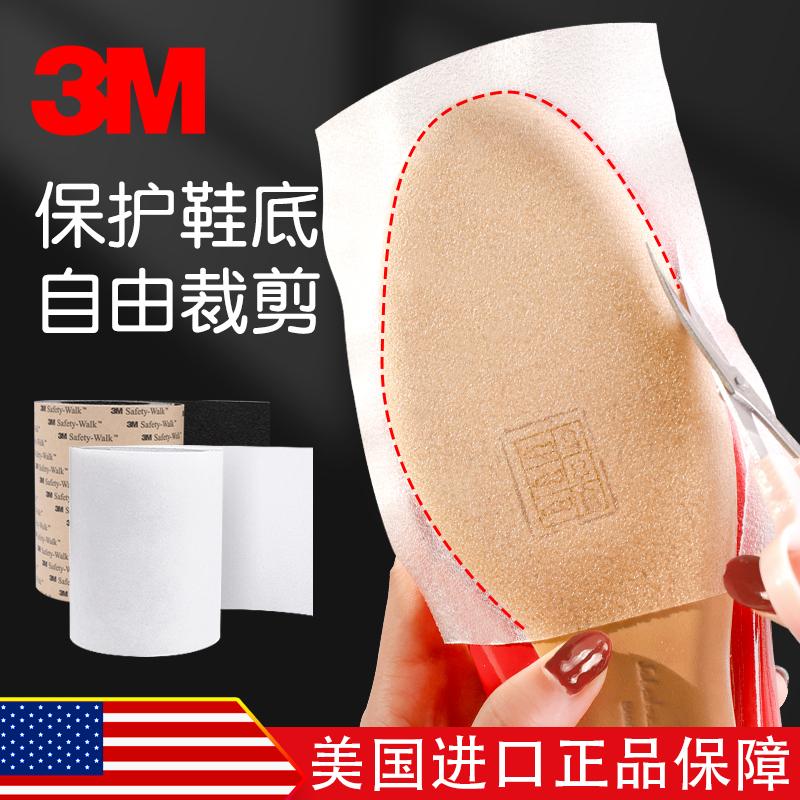 美国3M鞋底贴保护膜高跟鞋耐磨防滑贴鞋掌贴真皮大底鞋子防磨鞋贴