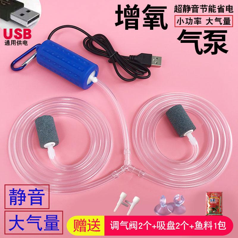 养鱼钓鱼鱼缸泵超v鱼缸冲氧泵USB增氧泵小型迷你增氧器氧气打氧机