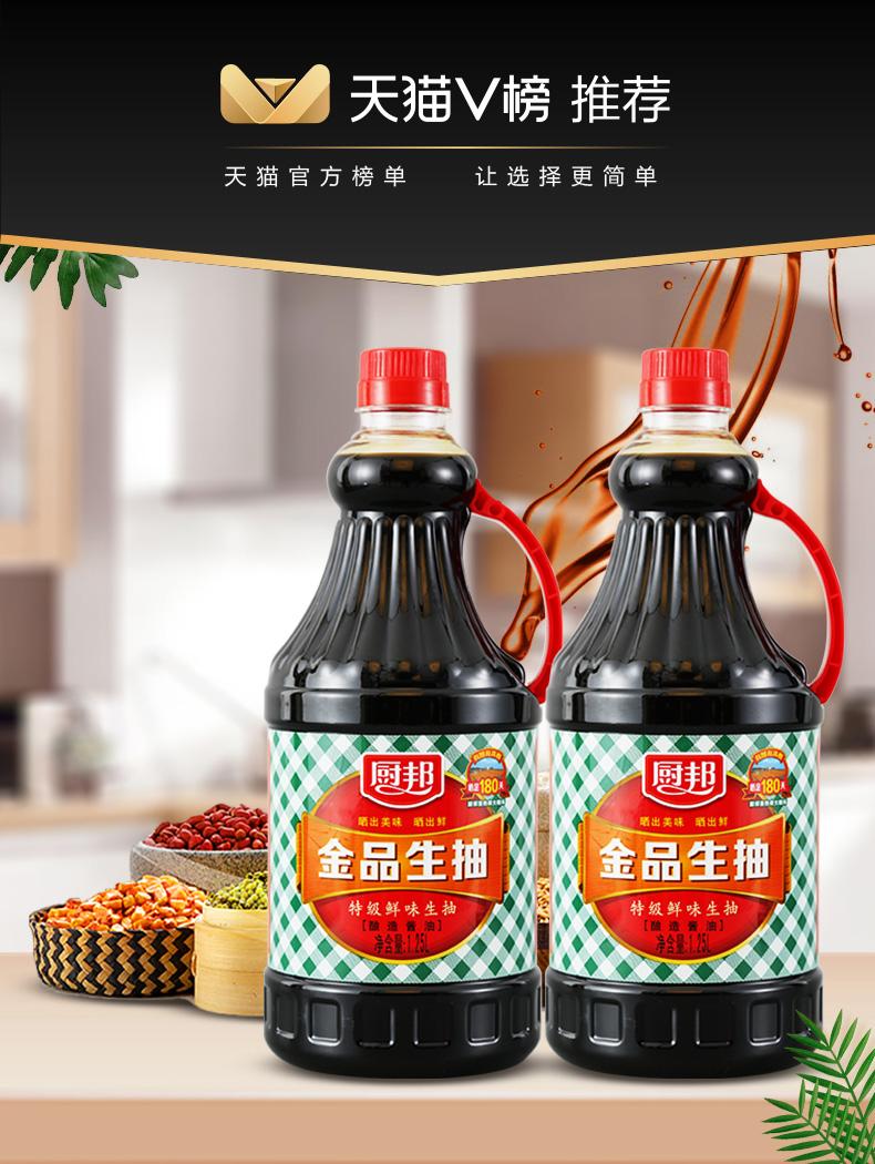 厨邦 金品生抽酱油 1.25L*2瓶 天猫优惠券折后¥24.9包邮(¥39.9-15)